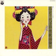 島倉千代子 / 昭和アーカイブス:抒情歌謡50年