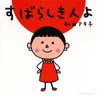 和田アキ子 / すばらしき人よ