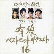 オムニバス / ビッグスター競演 '89~'90有線ベストヒットリクエスト16
