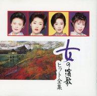 オムニバス / 女の演歌ヒット全集