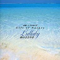 α波1 / Fのゆらぎ Gift of Nature 波のささやき Lullaby