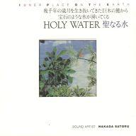 ランクB) 中田悟 / HOLY WATER 聖なる水