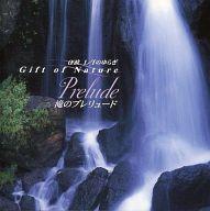 α波1 / fのゆらぎ Gift of Nature 滝のプレリュード