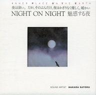 中田悟/NIGHT ON NIGHT 魅惑する夜