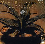 メリーゴーランドミュージック 松任谷由実(荒井由実)作品集 VOL.2(Instrumental)