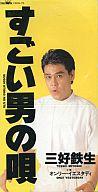 三好 鉄生        /すごい男の唄