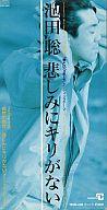 池田 聡         /(廃盤)悲しみにキリがない/7