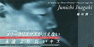 稲垣  潤一(12cmケース/(廃盤)メリークリスマスが言え