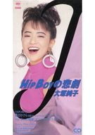 大塚 純子        /(廃盤)HipBoyの悲劇/