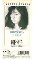 岡村  孝子                /風は海から/冷たい風
