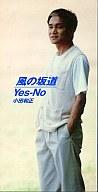 小田  和正                /風の坂道/YES-NO