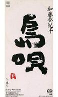 加藤登紀子 / (廃盤)島唄 / 旅人