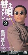 嘉門 達夫 / 替え唄メドレー2