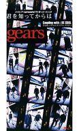 gears        /(廃盤)君を知ってからは/Be