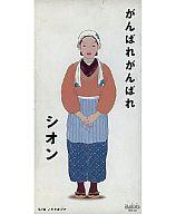 SION         /がんばれがんばれ/ノスタルジ