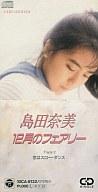 ランクB) 島田 奈美        /(廃盤)12月のフェアリー