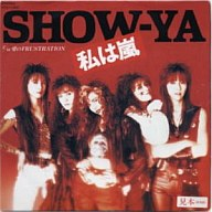 SHOW-YA      /(廃盤)私は嵐/愛のFRUS