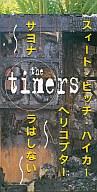 THE TIMERS   /(廃盤)サヨナラはしない/スィ
