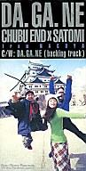 CHUBU END×SATOMI / DA.GA.NE(廃盤)