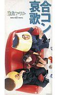 東京プリン        /合コン哀歌/MORERISK