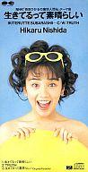 西田 ひかる       /生きてるって素晴らしい/TRU