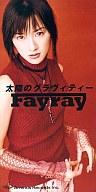 Fayray / 太陽のグラヴィティー