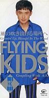 FLYING KIDS  /(廃盤)風の吹き抜ける場所へ/