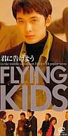 FLYING KIDS  /(廃盤)君に告げよう/お楽しみ