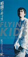 FLYING KIDS  /(廃盤)暗闇でキッス~キッス・