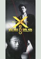 古田 敦也        /(廃盤)Xeno~見知らぬ人/