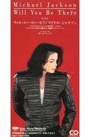 マイケル・ジャクソン / ウィル・ユー・ビー・ゼア(廃盤)