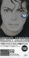 マイケル・ジャクソン / マイケル・ジャクソン 3インチCDスペシャル