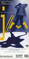 マイケル・ジャクソン / JAM(廃盤)