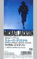 マイケル・ジャクソン / スムーズ・クリミナル