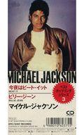 マイケル・ジャクソン   /(廃盤)ビート・イット/ビリー