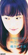 相川みさお / remember blue