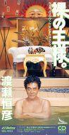 渡瀬恒彦 / 裸の王様