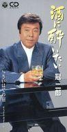 冠二郎 / 酒に酔いたい