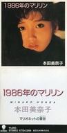 本田美奈子 / (廃盤)1986年のマリリン(状態:ケース・ジャケット状態難)