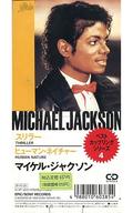 マイケル・ジャクソン / スリラー/ヒューマン・ネイチャー(廃盤)(状態:ジャケットにラベル付着)