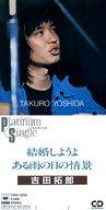 吉田拓郎 / 結婚しようよ/ある雨の日の風景