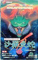 オリジナルサウンド・オブ 沙羅曼蛇