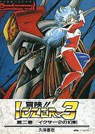 冒険!!ICZER-3 第二巻 イクサー2の幻影