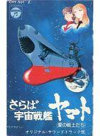 さらば宇宙戦艦ヤマト 愛の戦士たち オリジナルサウンドトラック盤 ドラマ編