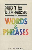 英検合格のための1級 必須単語・熟語2300