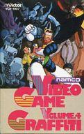 ビデオ ゲーム グラフィティ VOL.4 ナムコ