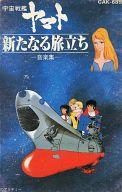 宇宙戦艦ヤマト 新たなる旅立ち -音楽集-