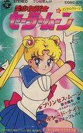 橋本潮 / プリンセス・ムーン ~TVアニメ「美少女戦士セーラームーン」エンディングテーマ