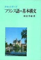 朝倉季雄 著 / カセットテープ フランス語の基本構文