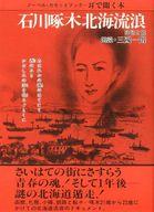 三國一朗(朗読) / カセットブック 石川啄木北海流浪 日記と歌